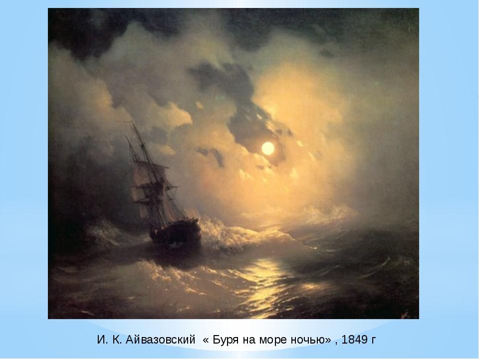 И. К. Айвазовский « Буря на море ночью» , 1849 г