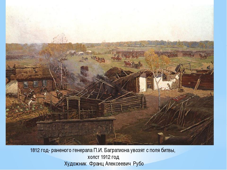 1812 год- раненого генерала П.И. Багратиона увозят с поля битвы, холст 1912 г...