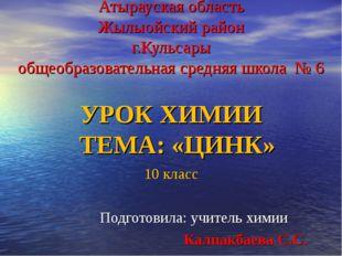 Атырауская область Жылыойский район г.Кульсары общеобразовательная средняя шк