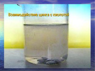Взаимодействие цинка с кислотой