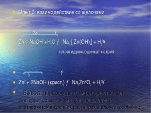Опыт 3: взаимодействие со щелочами: 2е t0 Zn + NaOH +H2O → Na2 [ Zn(OH)4] + H