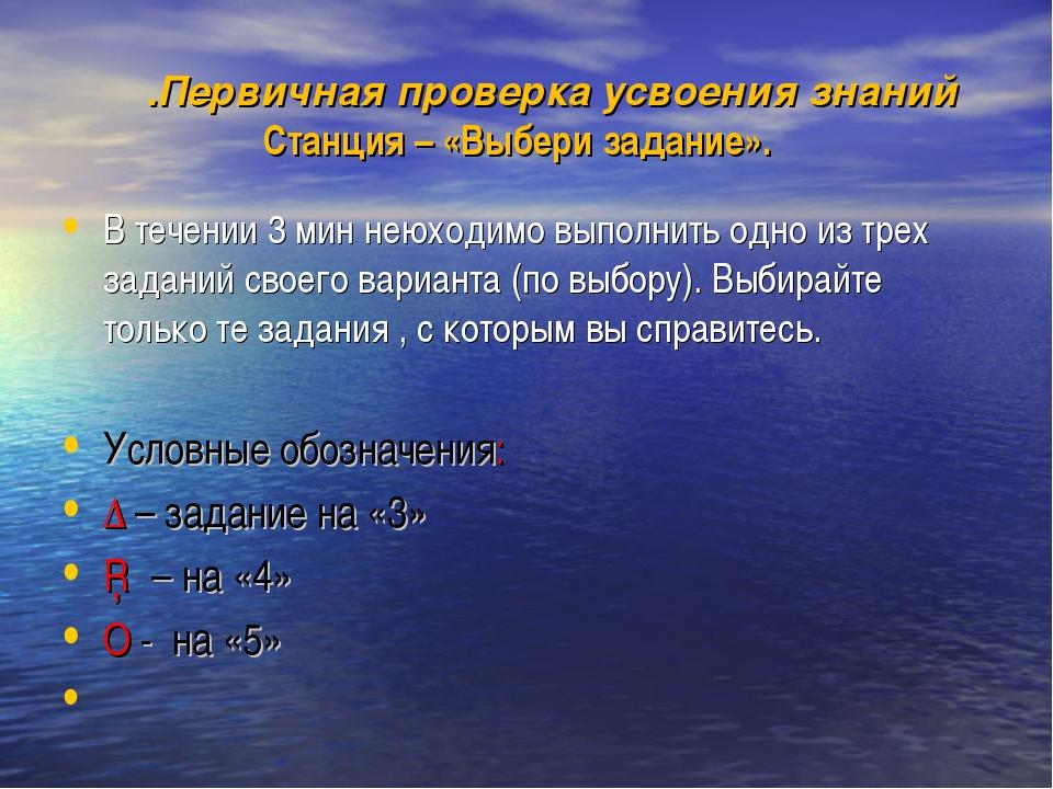 ΙΙΙ.Первичная проверка усвоения знаний Станция – «Выбери задание». В течении...