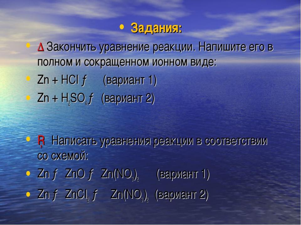 Задания: Δ Закончить уравнение реакции. Напишите его в полном и сокращенном и...