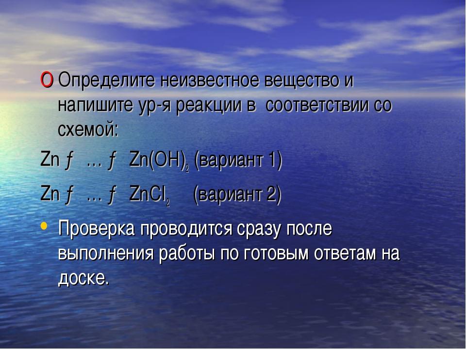 О Определите неизвестное вещество и напишите ур-я реакции в соответствии со...