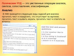 Анализ В УМК приводятся следующие виды заданий для анализа: прочитать текст и
