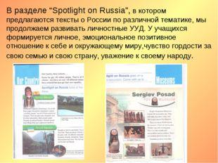 """В разделе """"Spotlight on Russia"""", в котором предлагаются тексты о России по ра"""