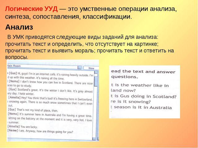 Анализ В УМК приводятся следующие виды заданий для анализа: прочитать текст и...