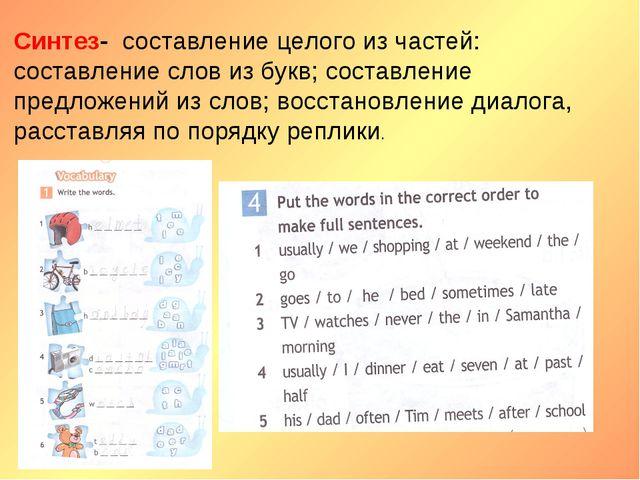 Синтез- составление целого из частей: составление слов из букв; составление п...