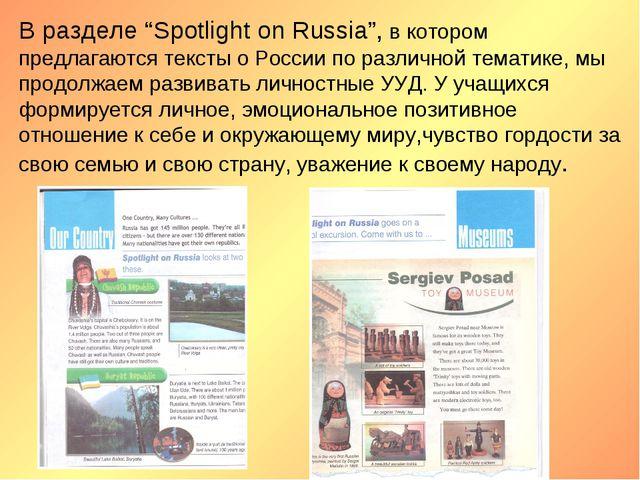 """В разделе """"Spotlight on Russia"""", в котором предлагаются тексты о России по ра..."""