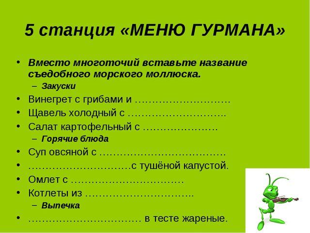 5 станция «МЕНЮ ГУРМАНА» Вместо многоточий вставьте название съедобного морск...