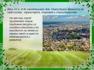 Не зря наш город привлекает новые трудовые ресурсы из соседних регионов и он