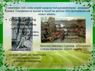 1 сентября 1581 года отряд казаков под руководством атамана Ермака Тимофеевич