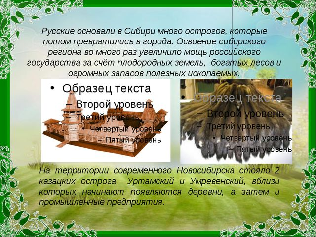 Русские основали в Сибири много острогов, которые потом превратились в города...