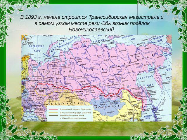 В 1893 г. начала строится Транссибирская магистраль и в самом узком месте рек...