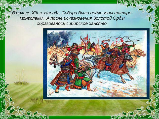 В начале ХIII в. Народы Сибири были подчинены татаро-монголами. А после исчез...
