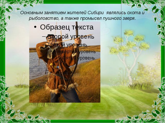 Основным занятием жителей Сибири являлись охота и рыболовство, а также промыс...