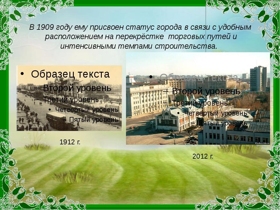В 1909 году ему присвоен статус города в связи с удобным расположением на пер...