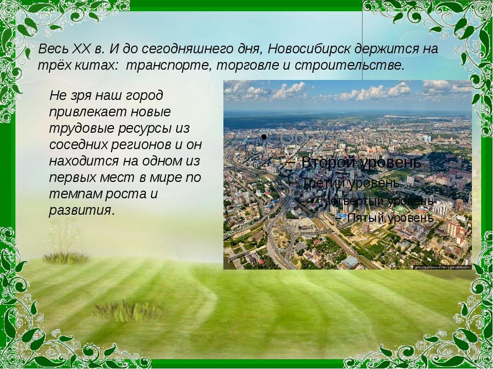 Не зря наш город привлекает новые трудовые ресурсы из соседних регионов и он...