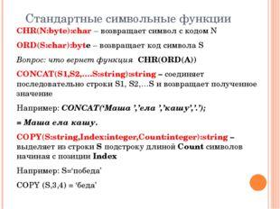 Стандартные символьные функции CHR(N:byte):char – возвращает символ с кодом N