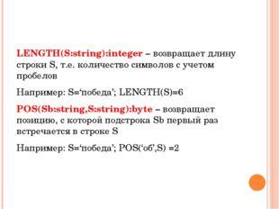 LENGTH(S:string):integer – возвращает длину строки S, т.е. количество символо