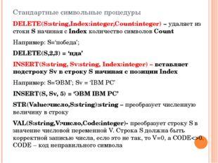 Стандартные символьные процедуры DELETE(S:string,Index:integer,Count:integer)