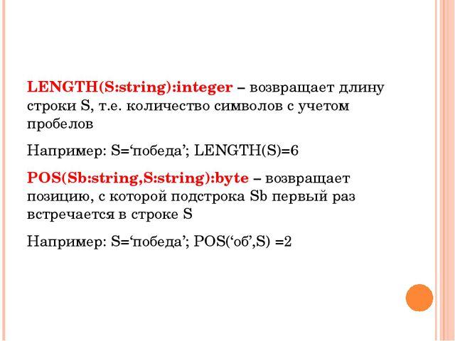 LENGTH(S:string):integer – возвращает длину строки S, т.е. количество символо...