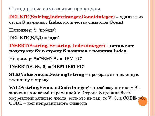 Стандартные символьные процедуры DELETE(S:string,Index:integer,Count:integer)...