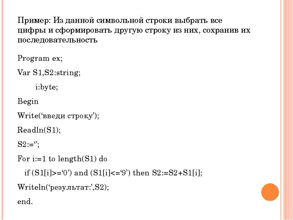 Пример: Из данной символьной строки выбрать все цифры и сформировать другую с...