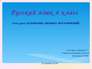 Русский язык 4 класс Тема урока: склонение личных местоимений Составила: Вагн