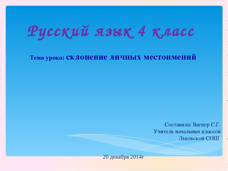 Русский язык 4 класс Тема урока: склонение личных местоимений Составила: Вагн...