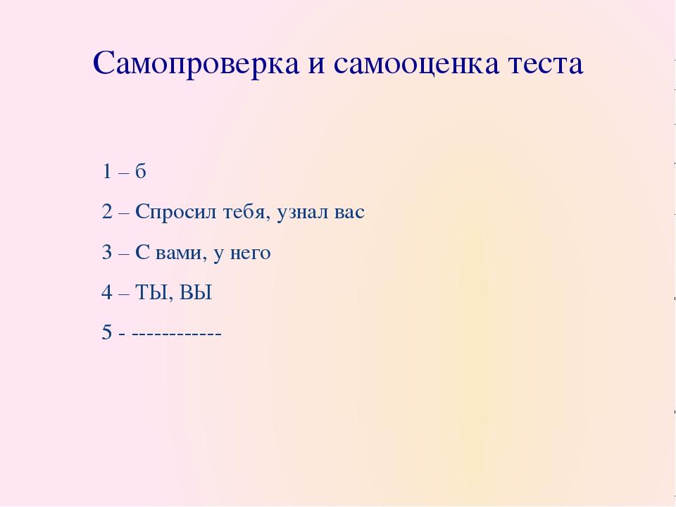 1 – б 2 – Спросил тебя, узнал вас 3 – С вами, у него 4 – ТЫ, ВЫ 5 - ----...