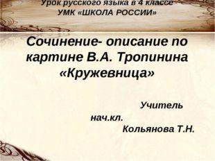 Урок русского языка в 4 классе УМК «ШКОЛА РОССИИ» Сочинение- описание по карт