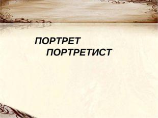 ПОРТРЕТ ПОРТРЕТИСТ