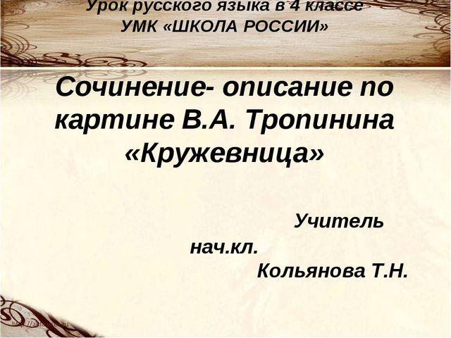 Урок русского языка в 4 классе УМК «ШКОЛА РОССИИ» Сочинение- описание по карт...
