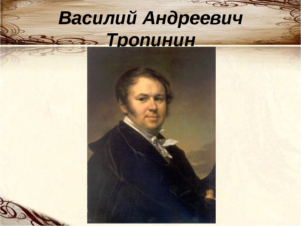 Василий Андреевич Тропинин