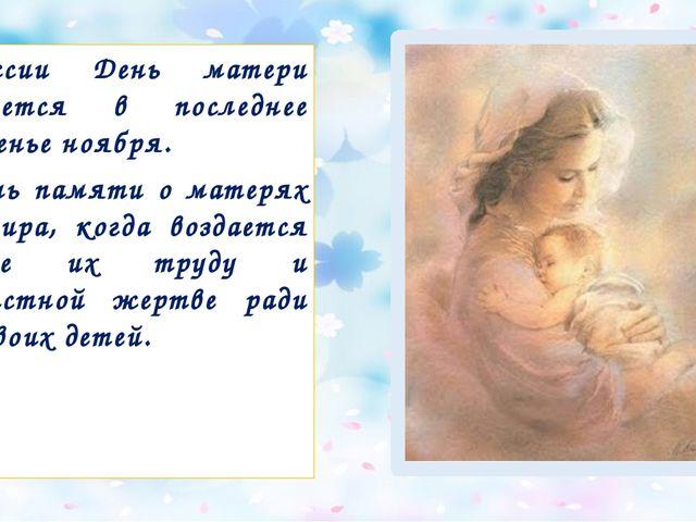 В России День матери празднуется в последнее воскресенье ноября. Это день пам...