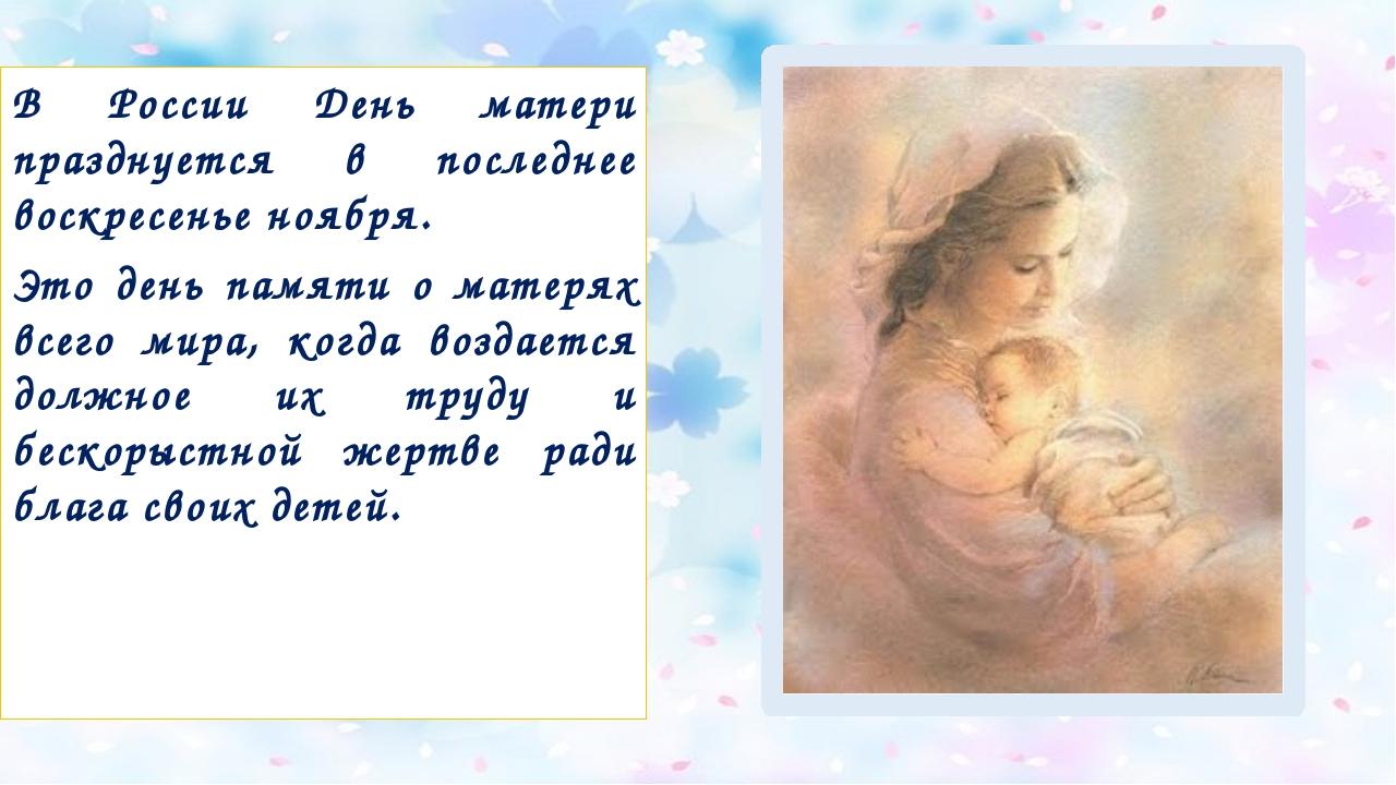 Стихи маме на 25 ноября