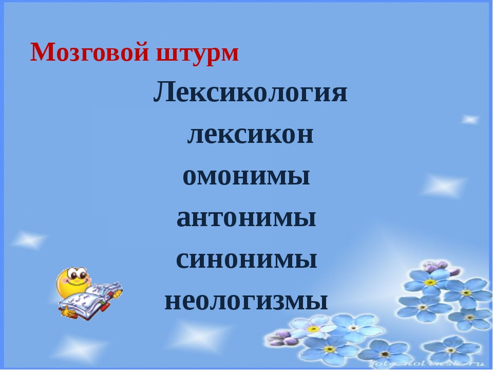 Педтехника «Мудрые совы» Прочитайте. Определите основную мысль текста. Найди...