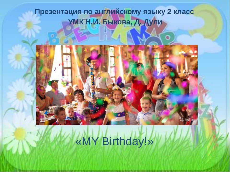 «MY Birthday!» Презентация по английскому языку 2 класс УМК Н.И. Быкова, Д. Д...