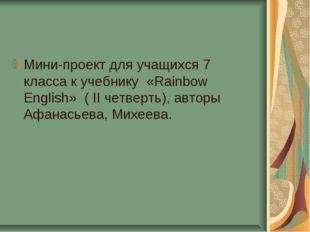 Мини-проект для учащихся 7 класса к учебнику «Rainbow English» ( II четверть)