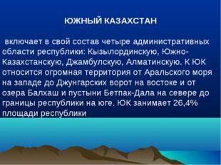 ЮЖНЫЙ КАЗАХСТАН включает в свой состав четыре административных области респу