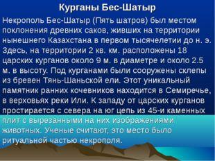 Курганы Бес-Шатыр Некрополь Бес-Шатыр (Пять шатров) был местом поклонения дре