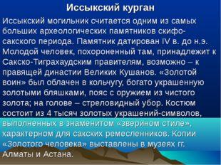 Иссыкский курган Иссыкский могильник считается одним из самых больших археоло