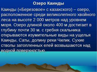 Озеро Каинды Каинды («Березовое» с казахского) – озеро, расположенное среди в
