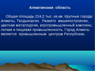 Алматинская область Общая площадь 224,2 тыс. кв.км. Крупные города: Алматы,