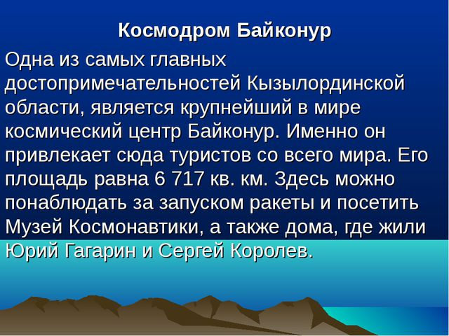 Космодром Байконур Одна из самых главных достопримечательностей Кызылординско...