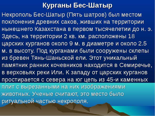 Курганы Бес-Шатыр Некрополь Бес-Шатыр (Пять шатров) был местом поклонения дре...