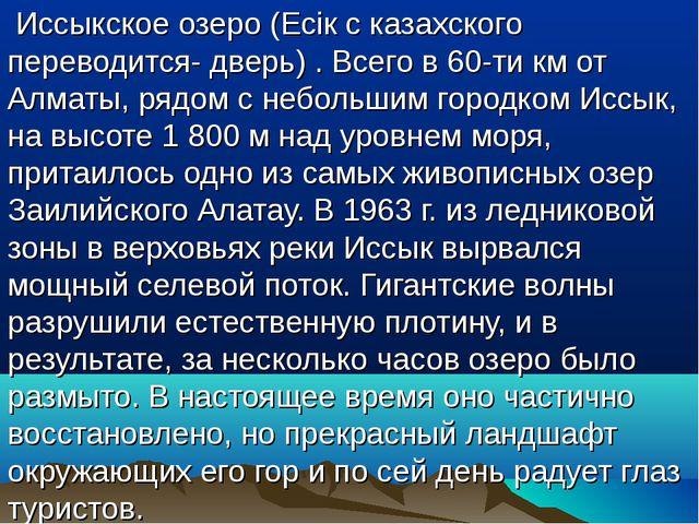 Иссыкское озеро (Есік с казахского переводится- дверь). Всего в 60-ти км от...