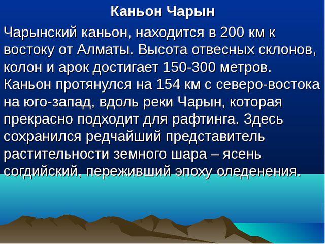 Каньон Чарын Чарынский каньон, находится в 200 км к востоку от Алматы. Высота...