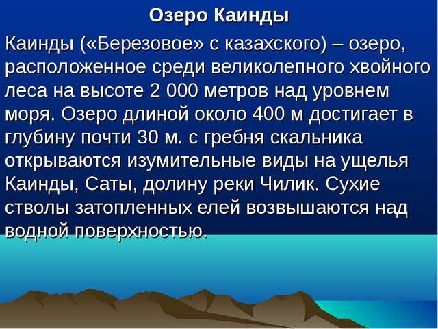 Озеро Каинды Каинды («Березовое» с казахского) – озеро, расположенное среди в...